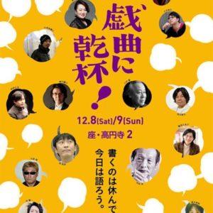 リーディングフェスタ2012 戯曲に乾杯!